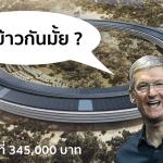 เปิดประมูล !! ร่วมรับประทานอาหารกับ Tim Cook สุด Exclusive ที่ Apple Park