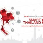"""พบกับงานสัมนาใหญ่แห่งปี True Business Forum 2017 ในหัวข้อ """"Smart Thailand 4.0"""" ร่วมงานฟรี !!"""
