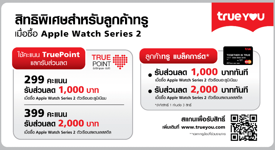 truemove-h-apple-watch-series-2-promotion-3