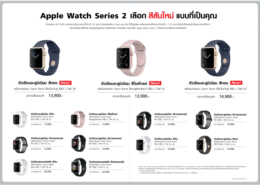 truemove-h-apple-watch-series-2-promotion-6
