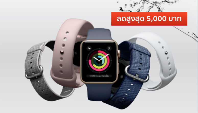 truemove-h-apple-watch-series-2-promotion