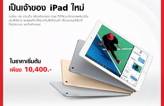 truemove-h-promotion-ipad-2017-1