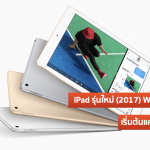 truemove-h-promotion-ipad-2017-cover