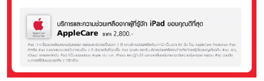apple-care-truemove-h