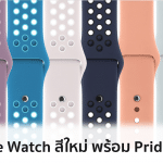 Apple วางจำหน่ายสาย Apple Watch รุ่น Pride Edition และ Nike+ สีใหม่ ราคา 1,900 บาท