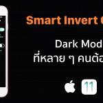 """พบฟีเจอร์ลับ """"Smart Invert Colors"""" บน iOS 11 คล้าย Dark Mode ที่ทุกคนต้องการ"""