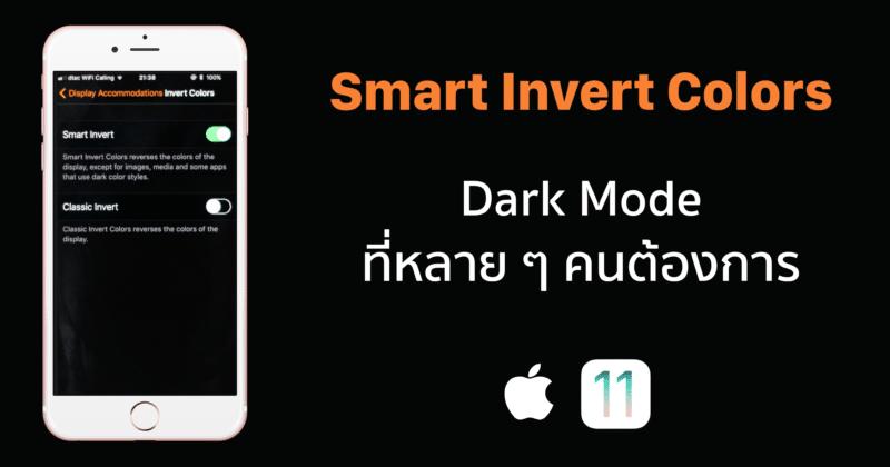 dark mode smart invert colors
