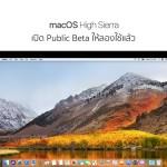 macOS High Sierra เปิดให้ผู้ใช้ทดสอบแบบ Public Beta แล้ว มาดูวิธีติดตั้งกัน