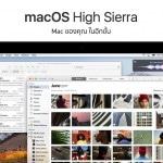 เปิดตัว macOS High Sierra พร้อม Safari เร็วขึ้น, ใช้ Apple File System เป็นค่าเริ่มต้น