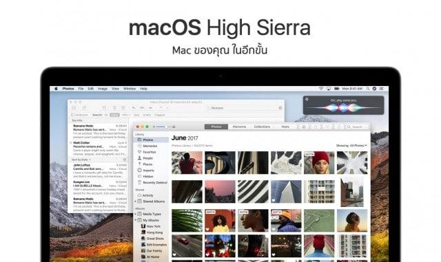 high_sierra