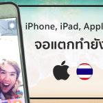 สรุปทุกข้อสงสัย iPhone, iPad, Apple Watch จอแตกทำยังไง, ติดต่อใคร, ค่าซ่อมเท่าไหร่ ??