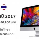 iMac รุ่นปี 2017 เริ่มวางจำหน่ายใน Apple online (TH) แล้ว ราคาเริ่มต้น 40,900 บ.