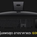 สื่อนอกประเมินราคา iMac Pro รุ่นใหม่ จัดสเปคสูงสุด ราคาเกือบ 600,000 บาท