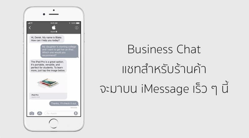 imessage-business-chat