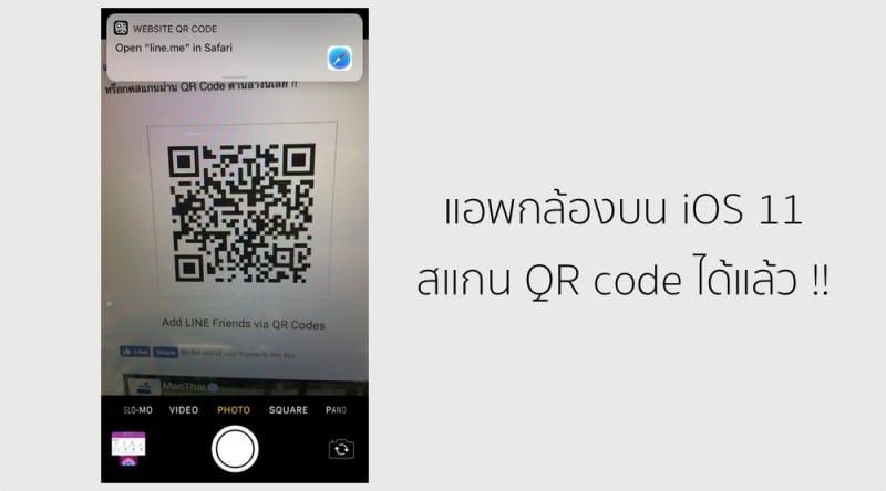 ios-11-camera-qr-code