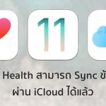 iOS 11 สามารถ Sync และ Backup ข้อมูลในแอพ Health ผ่าน iCloud ได้แล้ว