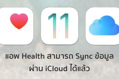 ios-11-health-backup-on-icloud