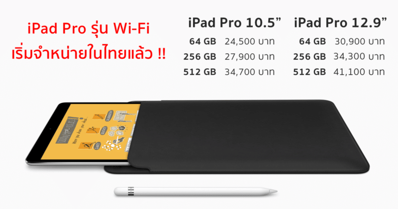 ipad pro wifi in thailand apple online store 2