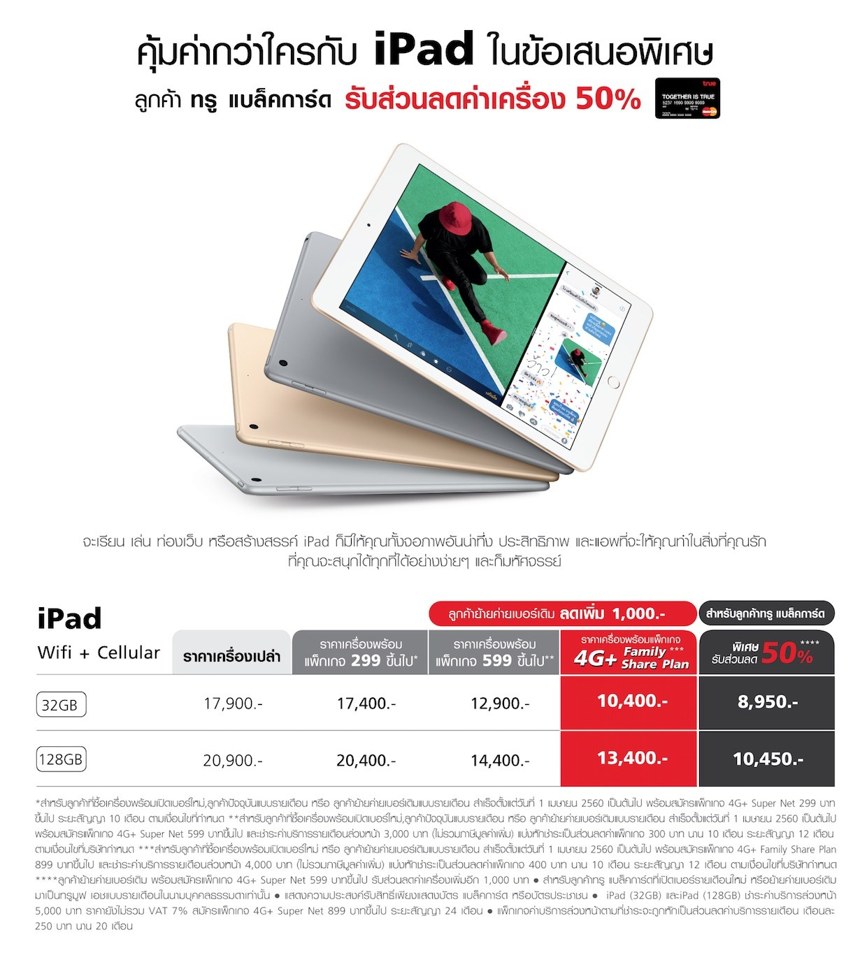 ipad-true-blackcard