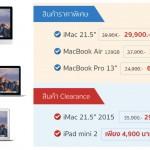 ลดล้างสต๊อก !! iStudio by SPVi จัดลดราคาครั้งใหญ่ MacBook, iMac, iPad ในงาน Commart 2017