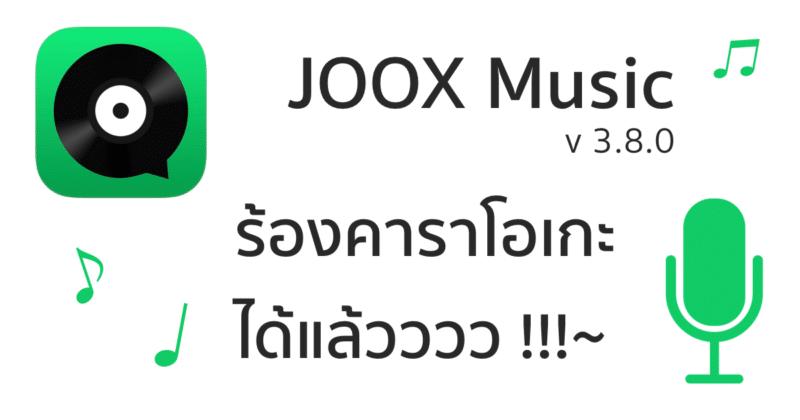 joox-music-3-8-karaoke-featured