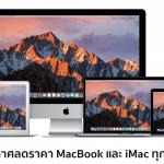 iStudio ไทยประกาศปรับลดราคา Mac ทุกรุ่น มีผลทันที !!