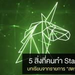 """5 สิ่งที่คนทำ Startup ต้องรู้ก่อนเริ่มธุรกิจ บทเรียนจากรายการ """"The Unicorn สตาร์ทอัพพันล้าน"""""""