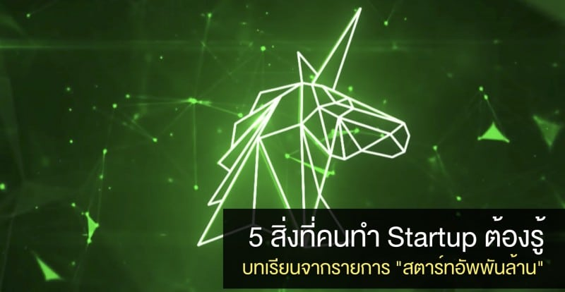 macthai-review-the-unicorn-startup-by-kbank-1