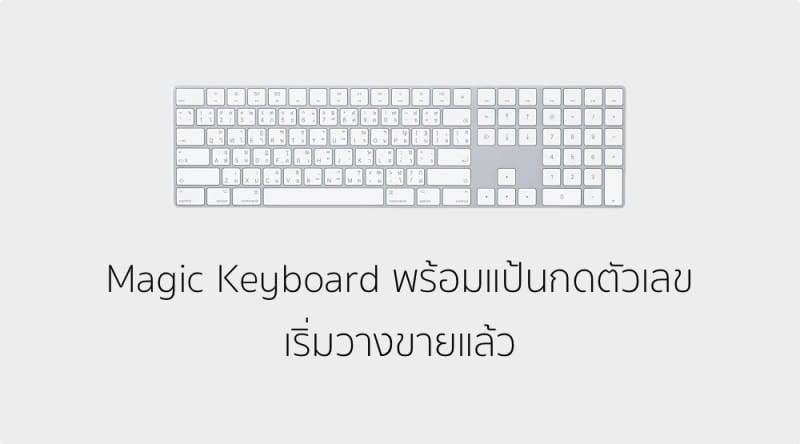 magic-keyboard-with-numberic-keypad
