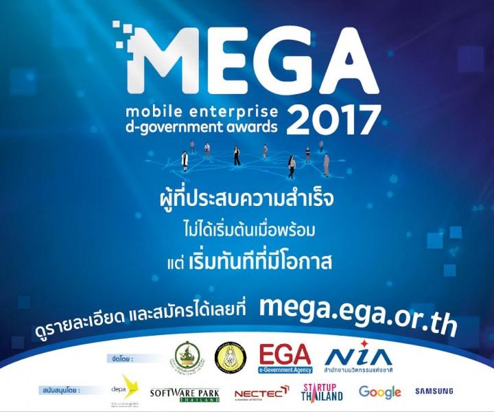 mega 2017 1