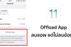 offload app ios 11