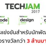 [รับสมัคร] นักพัฒนาไฟแรง กับการแข่งขันงาน TechJam by KBTG ชิงรางวัลกว่า 3 ล้านบาท