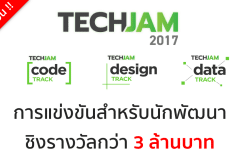 techjam-kbtg-and-techjam-mixer-event featured