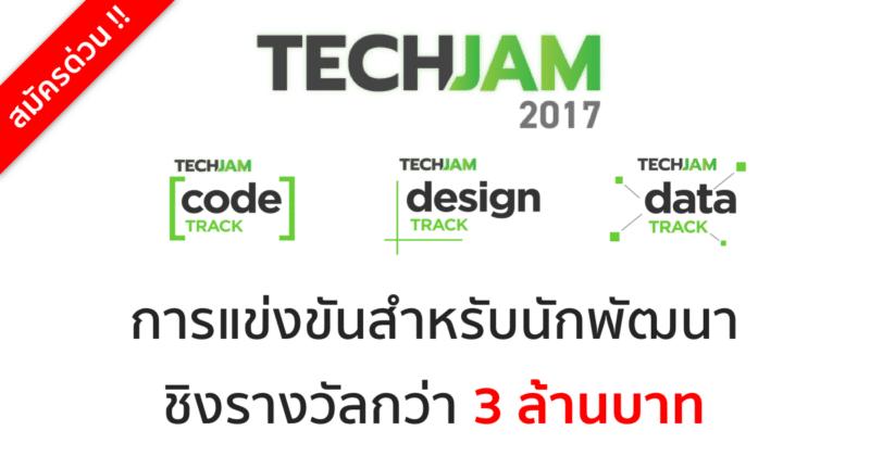 techjam-kbtg-and-techjam-mixer-event featured