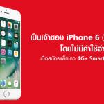 โปรแรงสุดในรอบปี !! รับฟรี iPhone 6 (32GB) พร้อมแพ็กเกจ 4G+ Smart Premium + ค่าโทร 8,000 นาที เน็ต 4G และ Wifi ไม่จำกัด