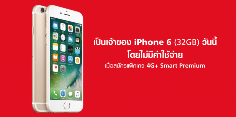 truemove-h-promotion-smart-4g-premium-free-iphone-6-32-gb