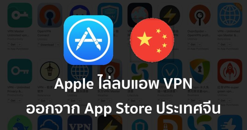 apple-removes-vpn-apps-from-app-store-in-china-to-comply-with-local-laws