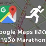 Google Maps ออกอัพเดทใหม่ !! แสดงเส้นทางวิ่งมาราธอน ให้ผู้ใช้หลีกเลี่ยงการปิดถนน