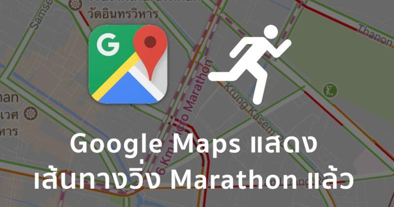 google maps marathon route featured