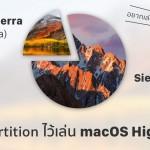 สอนวิธีลง macOS High Sierra แบบแบ่ง Partition สำหรับคนอย่างเล่น แต่ไม่กล้าเสี่ยง