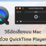 วิธีอัดเสียงง่าย ๆ บน macOS ด้วย QuickTime Player