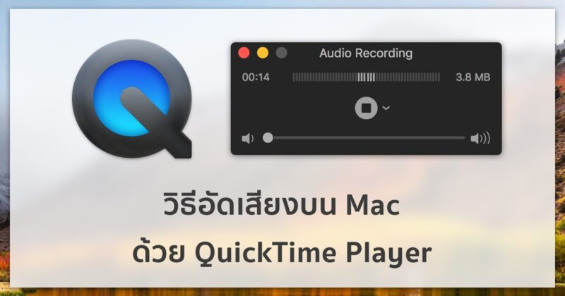 how to recoding by quicktime mac