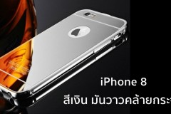 iphone-8-mirror-color-option