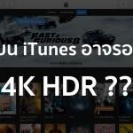 Apple อาจเริ่มอัพเดทหนังบน iTunes ให้มีความละเอียด 4K, HDR เร็ว ๆ นี้
