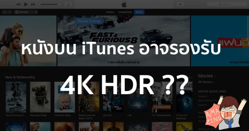 itunes movie support 4k hdr