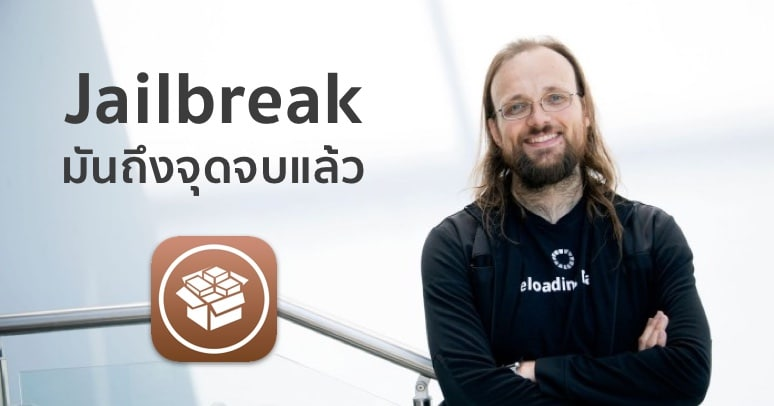 jailbreaking-pioneers-say-iphone-jailbreaking-dead