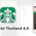 แอพ Starbucks Thailand ออกอัพเดทใหม่ เปลี่ยนดีไซน์ใหม่ทั้งหมด, รองรับ Passcode แล้ว