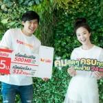 ผู้บริหาร TrueMoney Wallet เผยทิศทาง อนาคตของบริการ เมื่อไทยเข้าสู่ยุค Cashless Society
