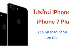 truemove-h-256-gb-promotion-iphone-7-plus-2