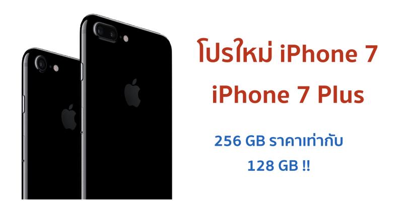truemove-h-256-gb-promotion-iphone-7-plus-2